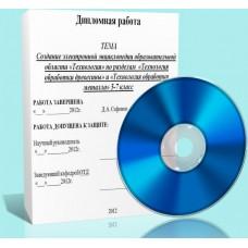 Создание электронной энциклопедии образовательной области «Технология» по разделам  «Технология обработки древесины» и «Технология обработки металла» 5-7 класс
