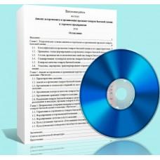 Анализ ассортимента и организация продажи товаров бытовой химии в торговом предприятии