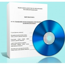Формирование системы материального стимулирования персонала в организации (ООО«Ориал»)
