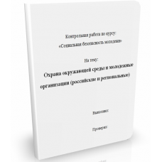 Охрана окружающей среды и молодежные организации (российские и региональные).