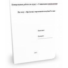 Проблемы современной молодёжи России