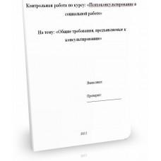 Общие требования, предъявляемые к консультированию