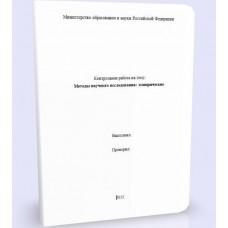Методы научного исследования: эмпирические вар 2