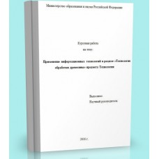 Применение информационных технологий в разделе «Технология обработки древесины» предмета Технология
