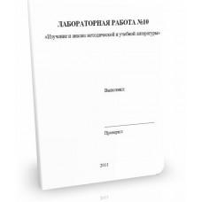 Изучение и анализ методической и учебной литературы